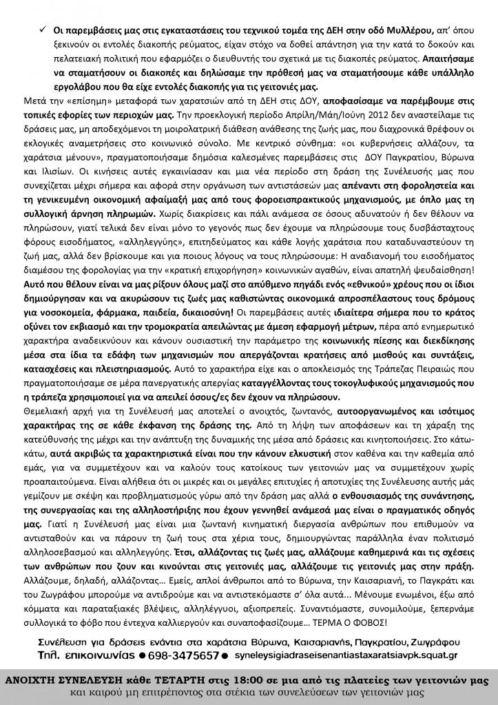 (2013-02-16) ΚΕΙΜΕΝΟ ΠΟΥ ΜΟΙΡΑΖΟΤΑΝ ΣΤΗΝ ΠΟΡΕΙΑ(1)