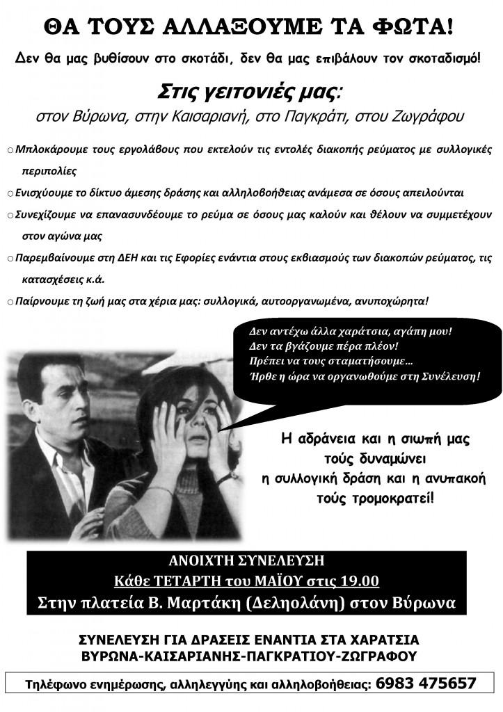 (2013-05-15) ΚΕΙΜΕΝΟ ΠΡΟΠΑΓΑΝΔΙΣΗΣ ΣΥΝΕΛΕΥΣΕΩΝ ΜΑΪΟΥ