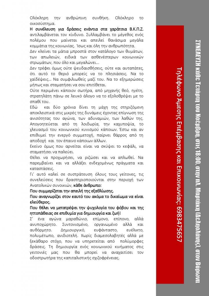 (2013-11) ΑΝΑΚΟΙΝΩΣΗ (2)
