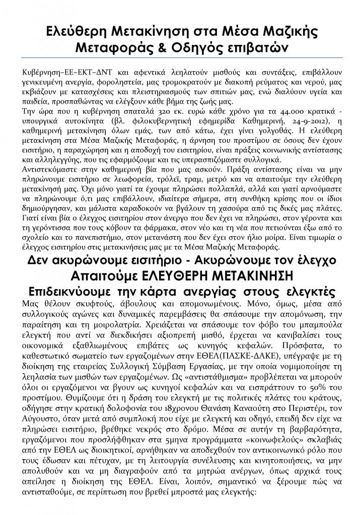 (2013-12-19) ΚΕΙΜΕΝΟ ΓΙΑ ΜΜΜ