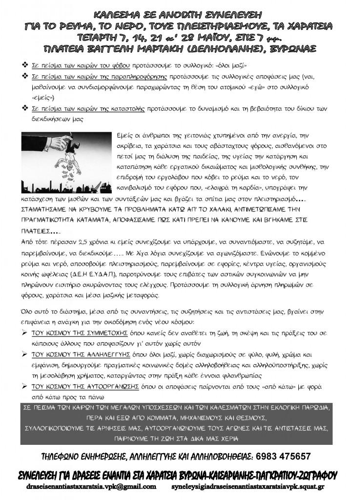 (2014-04-30) ΚΕΙΜΕΝΟ ΚΑΛΕΣΜΑΤΟΣ ΣΤΙΣ ΣΥΝΕΛΕΥΣΕΙΣ ΜΑΪΟΥ