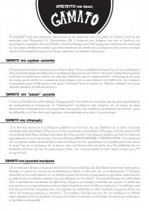 keimeno-gamato1-page-001