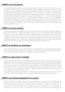 keimeno-gamato1-page-002
