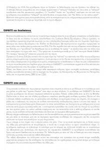 keimeno-gamato1-page-003
