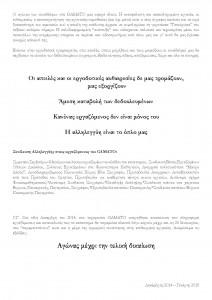 keimeno-gamato1-page-004