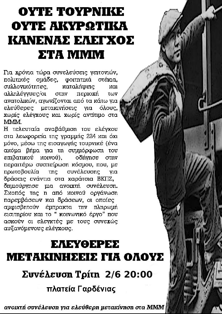 Afisaki MMM-8mm