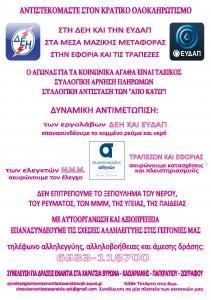 (2015-05-11) ΑΥΤΟΚΟΛΛΗΤ0